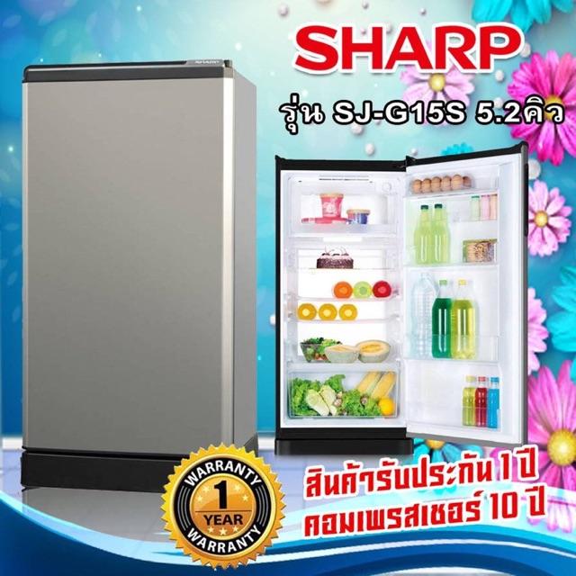 ตู้เย็น SHARP ขนาด 5.2 คิว รับประกันสินค้า 1 ปีเต็ม ตู้เย็น 1 ประตู