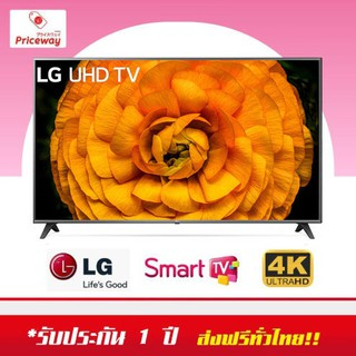 LG 4K Smart TV UHD Bluetooth Surround Ready 50 นิ้ว รุ่น 50UN7200 (ปี2020)