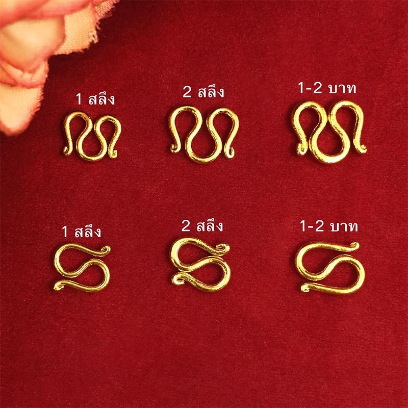 ตะขอสร้อยทอง ตะขอตัวเอ็ม ตะขอตัวเอ็น ใช้กับสร้อยทองแท้ได้ สำหรับสร้อยหนัก 1สลึง 2สลึง 1บาท 2บาท สร้อยคอทอง ข้อมือ