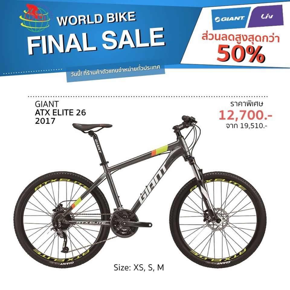 จักรยานเสือภูเขา giant atx elite 26 GI, 24สปีด ปี 2017
