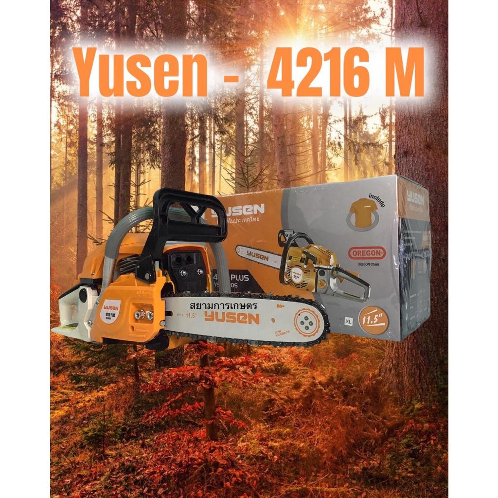 เลื่อยยนต์YUSEN4216M (OREGONแท้)บาร์11.5นิ้ว