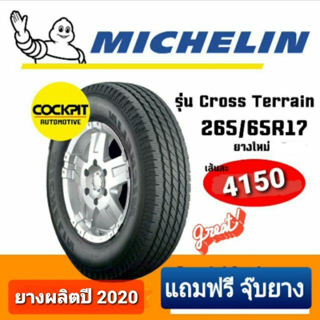 [ปี2021]MICHELIN ยางรถยนต์ 265/65R17 รุ่น Cross Terrain จำนวน 1 เส้น (แถมฟรี!! จุ๊บยาง 1 ตัว )