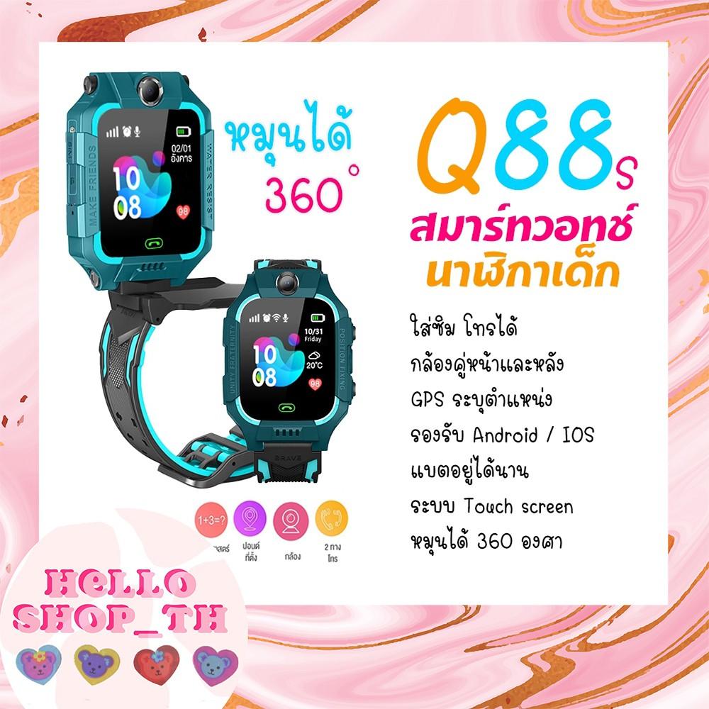 [เมนูภาษาไทย] Z6 นาฬิกาเด็ก Q88s นาฬืกาเด็ก smartwatch สมาร์ทวอทช์ ติดตามตำแหน่ง คล้าย imoo ไอโม่ ยกได้ หมุนได้ พร้อมส่ง