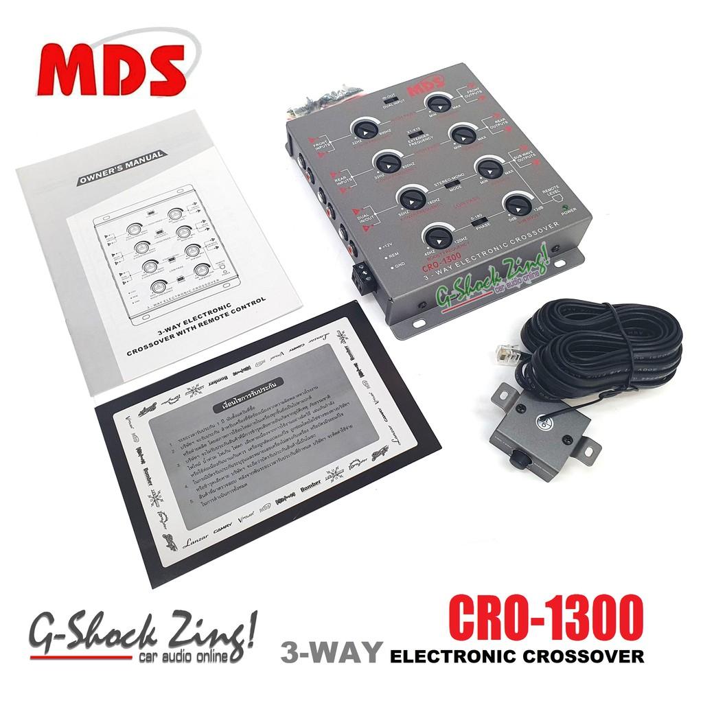 MDS CRO1300 Crossover 3way ครอส แบบ3ทาง+พร้อมรีโมทบูส mds รุ่น CRO-1300 =1 mQcL