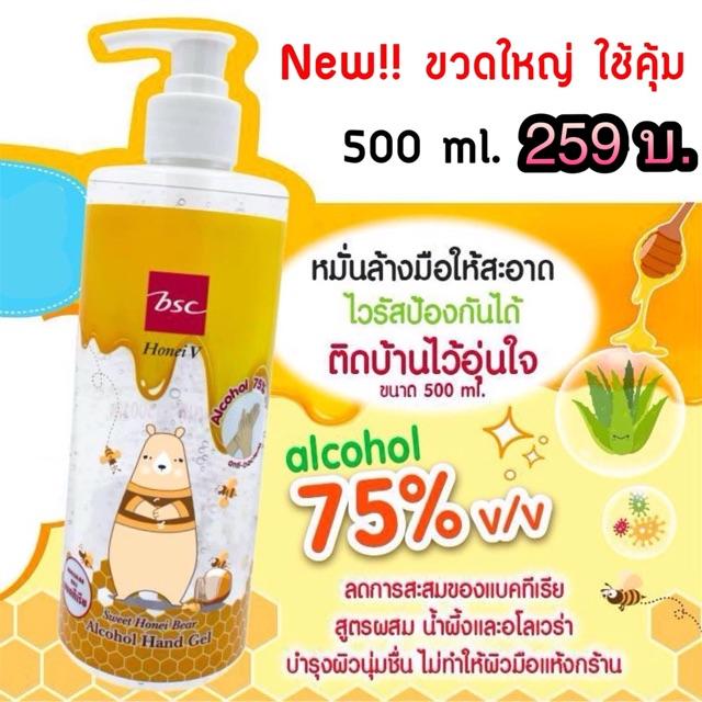พร้อมส่งค่ะ 🍯👏🏻เจลล้างมือแอลกอฮอล์ 🧸bsc Honey V Hand Sanitizer Gel. ขวดปั๊มขนาดใหญ่ 500 ml ✨