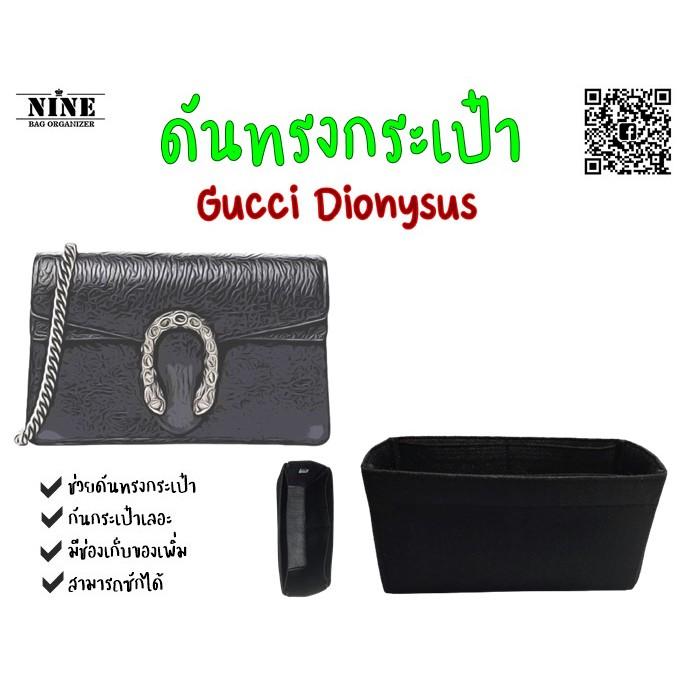 [พร้อมส่ง ดันทรงกระเป๋า] Gucci Dionysus ---- Super Mini 16.5แท / Mini 20cm / Medium 28cm จัดระเบียบ และดันทรงกระเป๋า