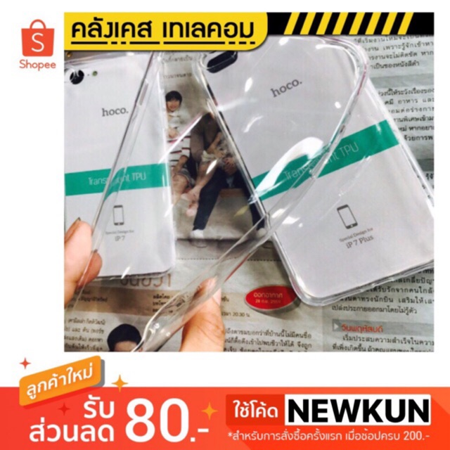 Hoco case💕เคสใสTPU ของแท้ 💯% iphone x | 8+/7+ | 8/7 | 6+/6s+ | 6/6s | 5s/Se | Samsung (มีหน้าร้าน)