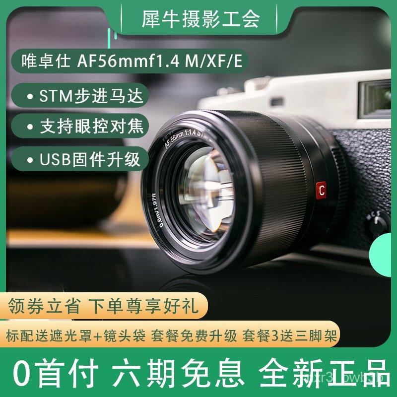 เฉพาะไบโอบิโอ 56mmF1.4 STMCanon Fuji Sony ไมโครภาพเดี่ยวโฟกัสคงที่เลนส์รูรับแสงขนาดใหญ่M6 XT30