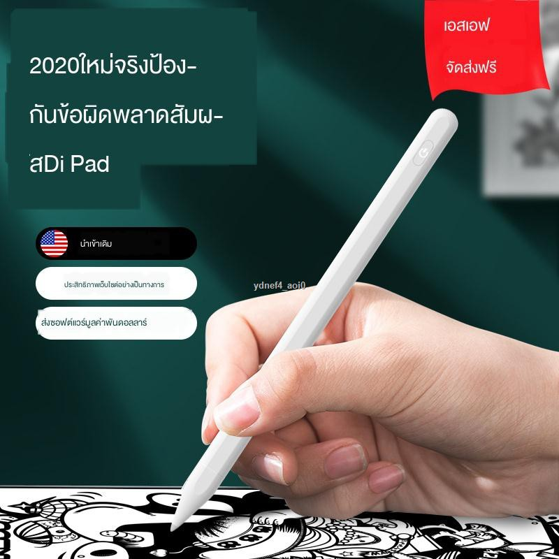 เคสมือถือ、เคส ❍Apple pencil capacitive pen ipad anti-inadvertent touch ipencil2 stylus air3 second generation pad hand