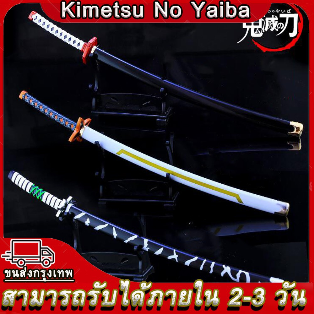 🍓Cos(🔥พร้อมส่ง/ใหม่) Demon Slayer Kamado Kimetsu NO Yaiba Tanjirou Sanemi Muichirou Giyuu Shinobu Sword Model ดาบ