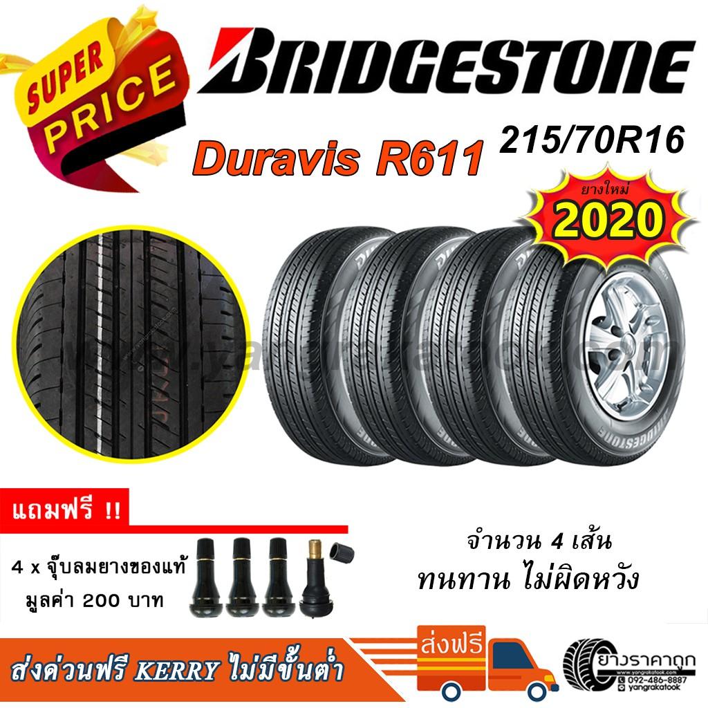<ส่งฟรี> ยางรถกระบะ Bridgestone ขอบ16 215/70R16 Duravis R611 ผ้าใบ 8 ชั้น (4 เส้น) ยางใหม่2020 ฟรีของแถม 200 บาท บริสโตน