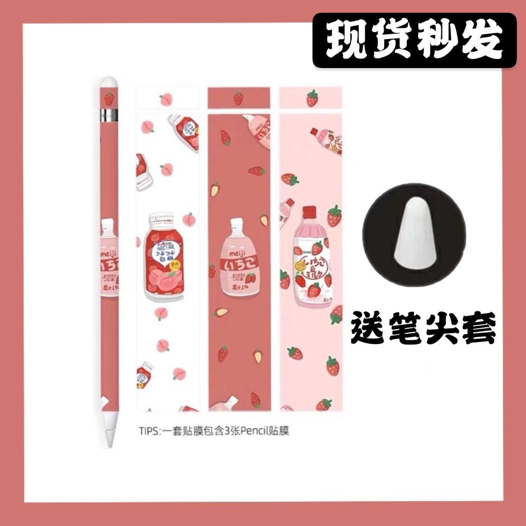 ฟิล์มพิมพ์หน้าจอ❒☎สติกเกอร์ Applepencil ปลอกปากกาที่ 1 ปลอกปากการุ่นที่ 2 ฝาครอบป้องกันฟิล์มรุ่นที่ เทปกระดาษ ipad