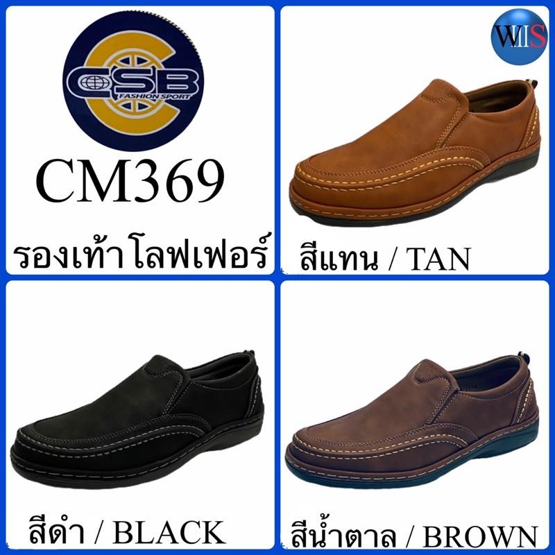Csb รองเท้าโลฟเฟอร์ รุ่น Cm369.