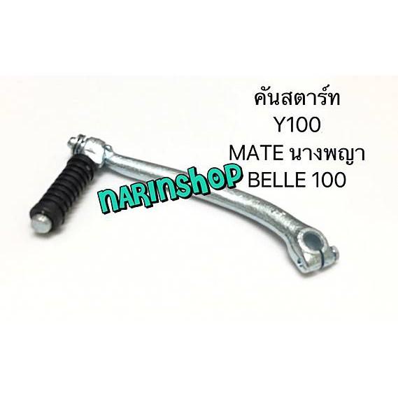 คันสตาร์ท Yamaha Y100,MATEนางพญา,BELLE100