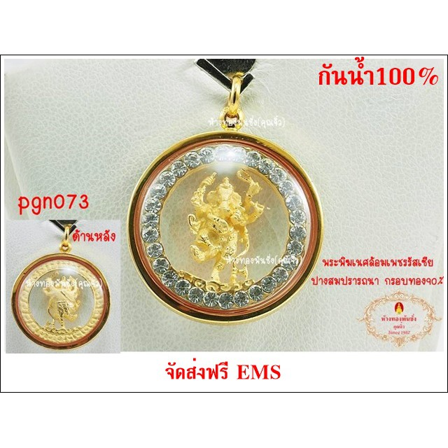 จี้พระพิฆเนศสีทอง ล้อมเพชรรัสเซียปางสมปรารถนา กรอบทอง90% ราคา 1910บาทรวมค่าจัดส่ง ขนาดสูง 3 กว้าง 2.4เซน