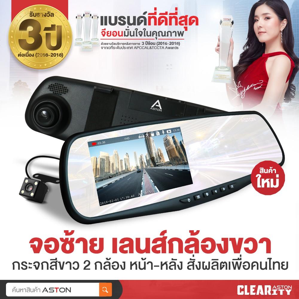 [Official Store]ASTON Clearity สุดยอดกล้องติดรถยนต์ทรงกระจกมองหลัง+จอด้านซ้าย+เลนส์กล้องขวา+กระจกตัด