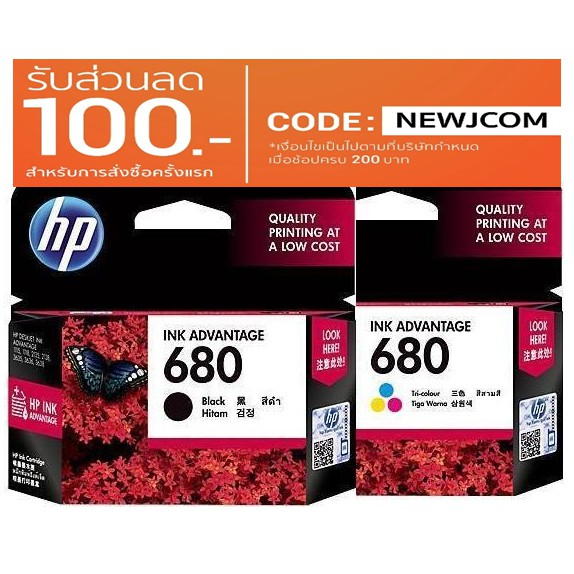HP 680 Original Ink