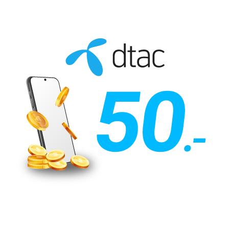 เติมเงิน dtac 50 บ.