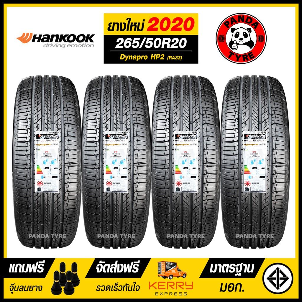 HANKOOK 265/50R20 ยางรถยนต์ขอบ20 รุ่น Dynapro HP2 - 4 เส้น (ยางใหม่ผลิตปี 2020)