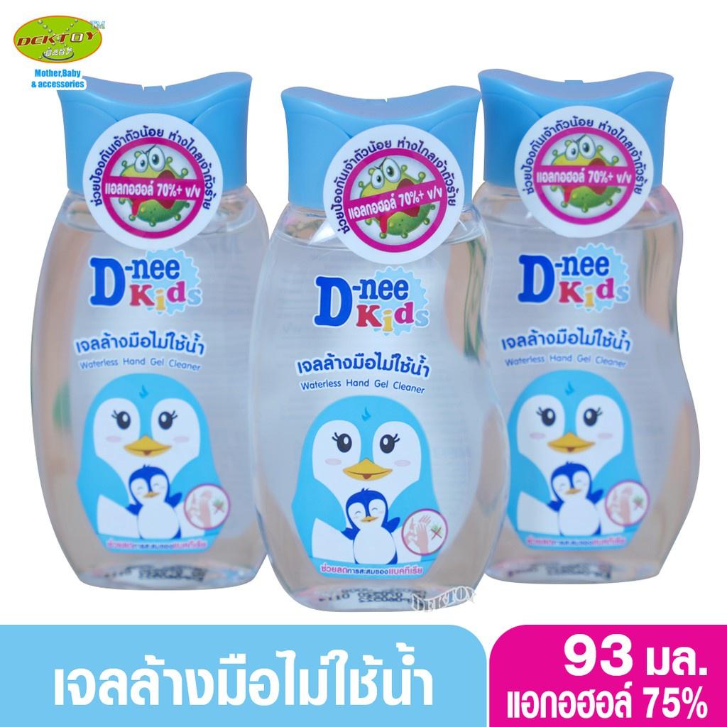 D-nee kids ดีนี่คิดส์ เจลล้างมือแอลกอฮอล์75% สำหรับเด็ก 93 มล.