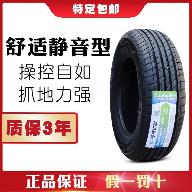 ยาง Linglong 185/65R14 185/70R14 92H HP010 Wuling Hongguang rudi SenyaM80 dhxl