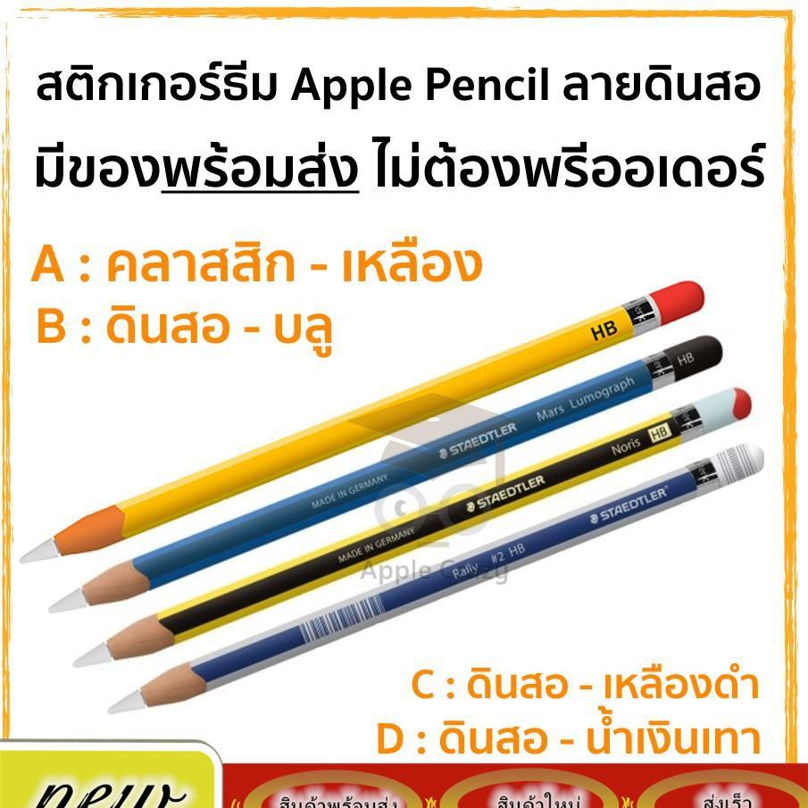 HOT ✠☏☒[1แถม1ฟรี] สติกเกอร์ Apple Pencil Wrap Gen 1 และ 2 ธีมดินสอ HB (งานใหม่ล่าสุด) ○