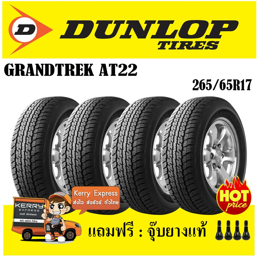 265/65R17 Dunlop AT22 ชุดยาง(แถมฟรีจุ๊บยางแท้)