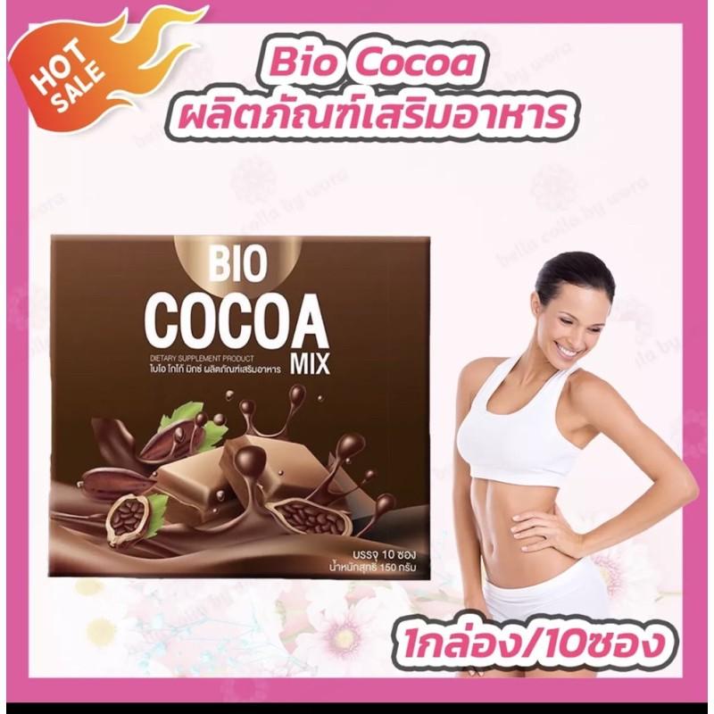 Bio Cocoa ไบโอโกโก้ [10 ซอง][1 กล่อง] โกโก้ควบคุม น้ำหนัก