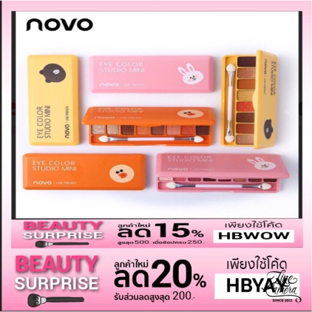 Hot สุดๆ( แบบใหม่/ของแท้) โนโว novo silk slide 8 color eye shadow eye color studio mini line friends