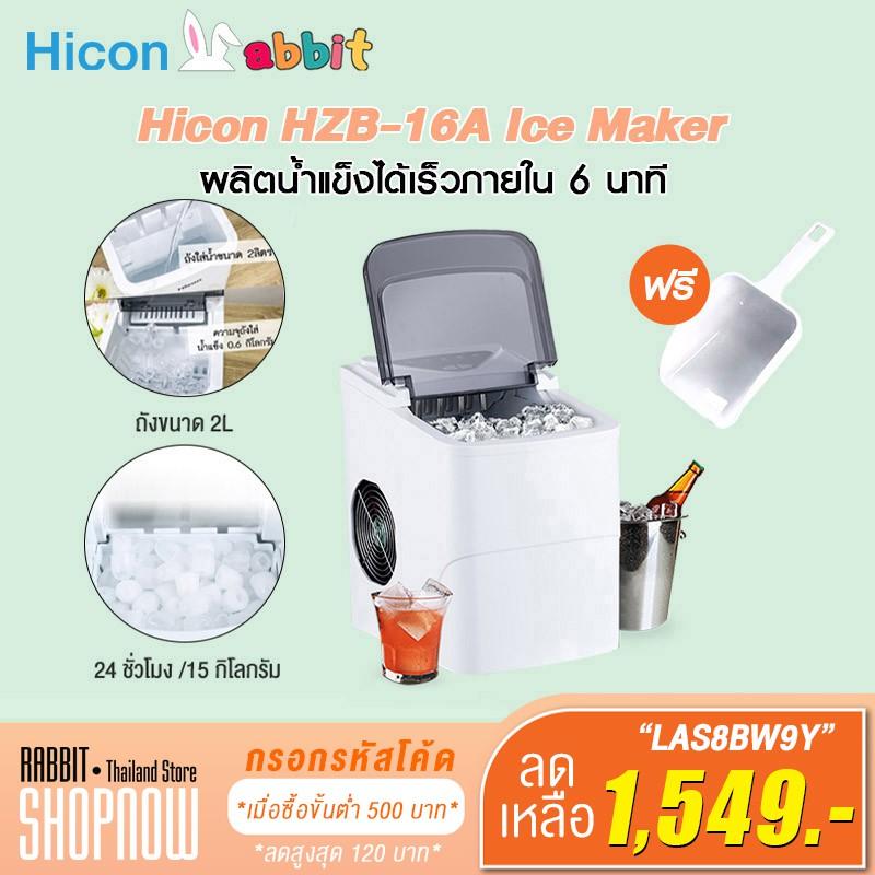 [เหลือ 1,549 code LAS8BW9Y] Hicon HZB-16A Ice Maker Machine เครื่องผลิตน้ำแข็ง เครื่องทำน้ำแข็ง Ice Cube Maker