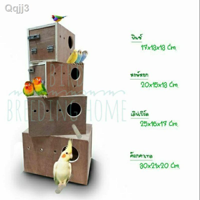🔥มีของพร้อมส่ง🔥✽กล่องนก กล่องเพาะนก รังเพาะนก บ้านนก ฟินซ์,หงส์หยก,เลิฟเบิร์ด,ค๊อกคาเทล ตามขนาดราคาส่งทุกชิ้น