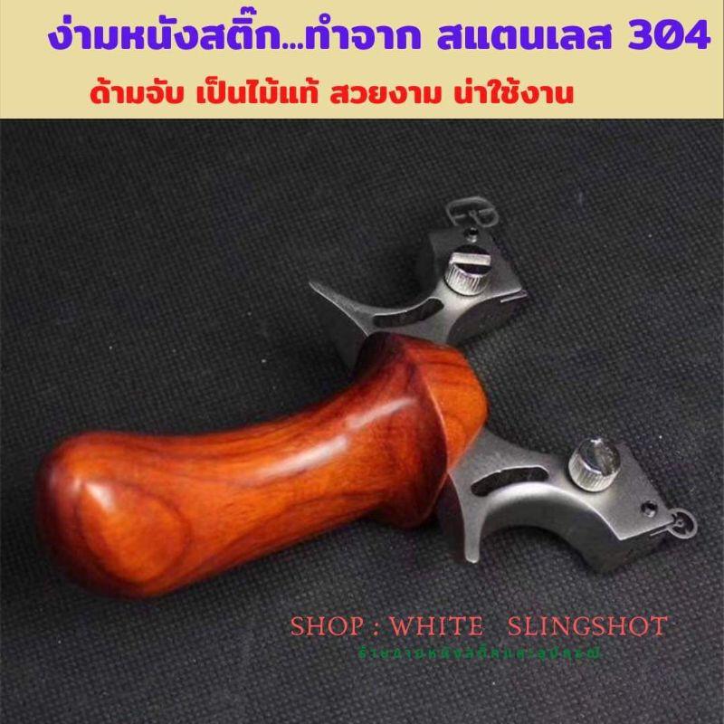 slingshot หนังสติ๊ก slingshots หนังสติ๊ก ** ง่ามสแตนเลส 304 ด้ามจับทำด้วยไม้แท้