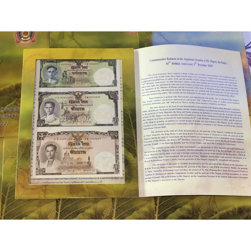 ชุดธนบัตรที่ระลึก เฉลิมพระชนมพรรษา80 พรรษา ชนิด 1 บาท5บาท10บาท