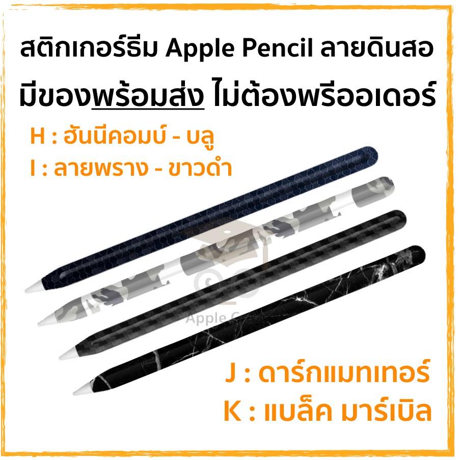 iluสติกเกอร์ Apple Pencil Wrap Gen 1 และ 2 ธีมดินสอ HB (งานใหม่ล่าสุด) Xw63