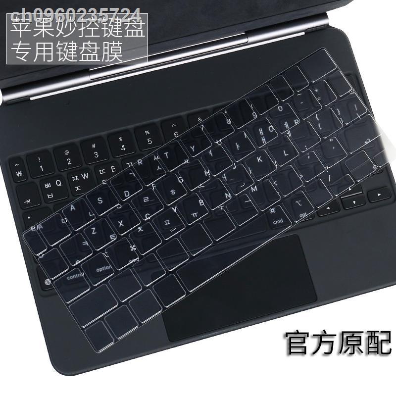 ฝาครอบแป้นพิมพ์✢☒﹍เหมาะสำหรับ Apple Ipad Pro 12.9 นิ้ว 11 Magic Keyboard Film คีย์บอร์ดไร้สายน่ารักฟิล์มกันฝุ่น