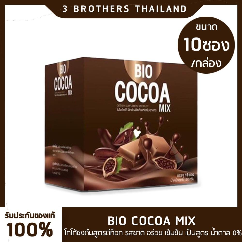 ไบโอโกโก้มิกซ์ Bio Cocoa Mix ของแท้ 100% 1กล่อง 10 ซอง