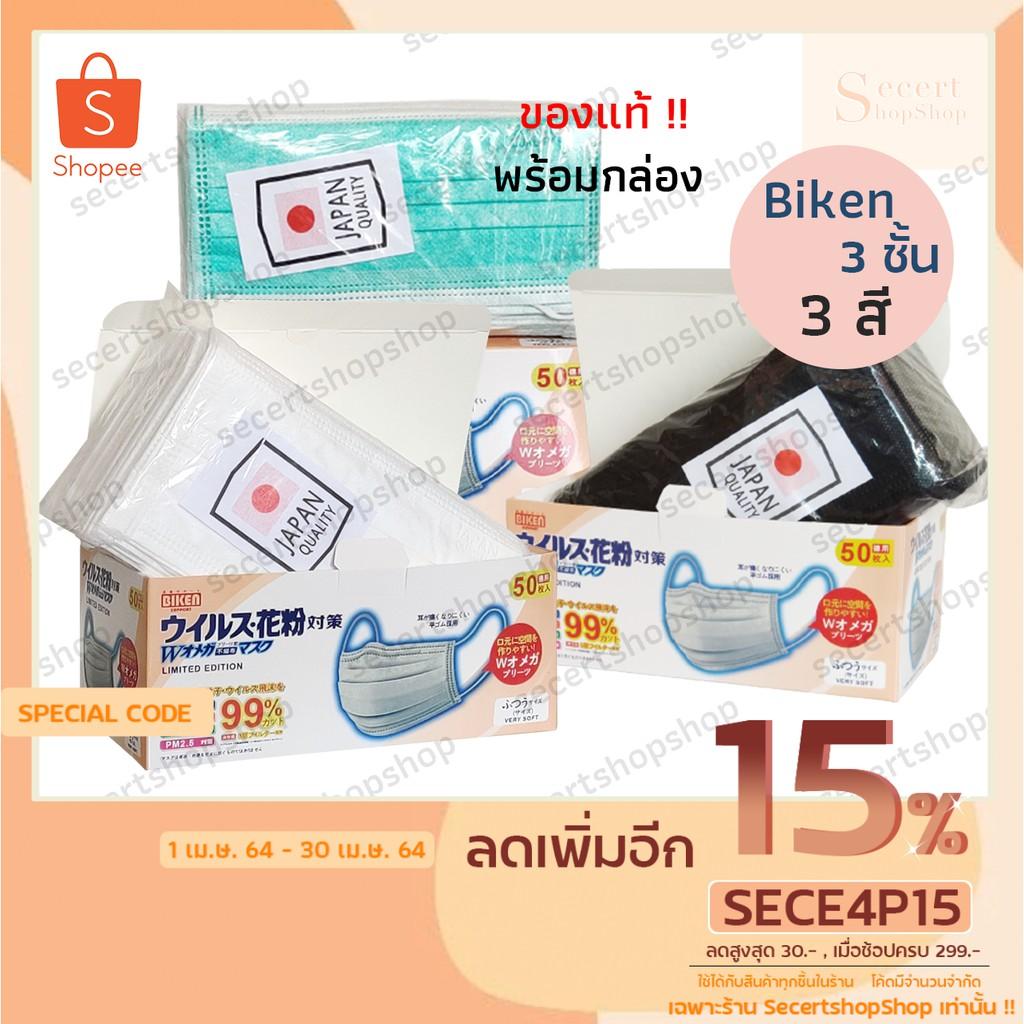 ของแท้ Face Mask หน้ากากอนามัยญี่ปุ่น Biken 3 ชั้น 50 ชิ้น แมสญี่ปุ่น แมส หน้ากาก ผ้าปิดจมูก อย่างดี เกรด Premium