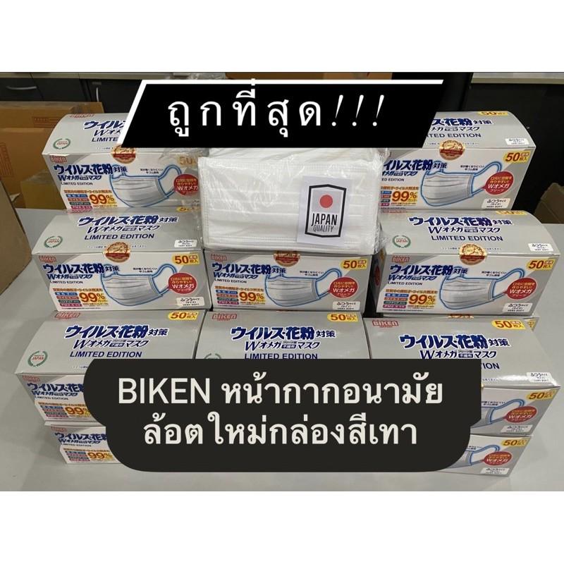 ถูกที่สุด* Biken หน้ากากอนามัย3ชั้น งานสัญชาติญี่ปุ่น จากกล่องเหลืองเป็นกล่องเทา