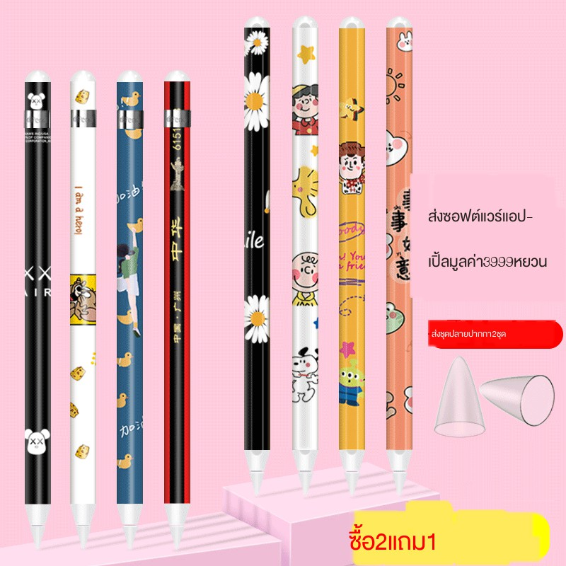 【สไตลัส】Apple pen pencil sticker creative generation capacitive stylus second non-slip cute film iPad protective cove