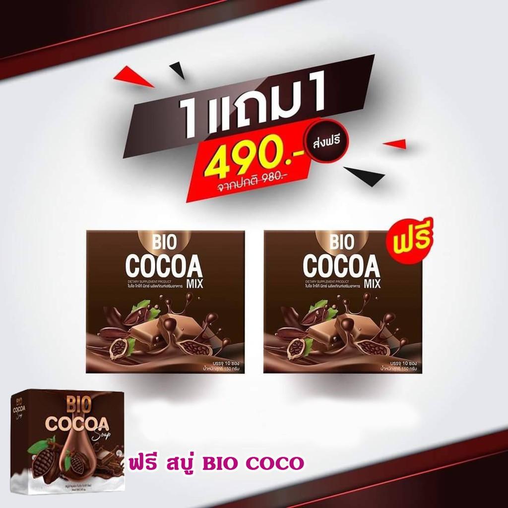 ขนม โกโก้ แท้💯%🔥เซต 3ชิ้น 🔥BIO COCOA 2 +สบู่ 1 ☕️ ไบโอ โกโก้ มิกซ์ Bio cocoa Mix By Khunchan