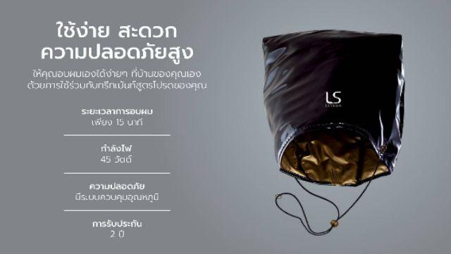 วันสุดท้าย (ไม่มีกล่อง)  Lesasha  หมวกอบไอน้ำ รุ่น Professional Nano Hair Spa ถนอมผม LS0573 เลอซาช่า