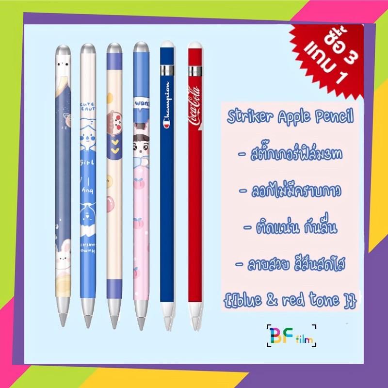 สติ๊กเกอร์ ตกแต่ง ปากกาไอแพด apple pencil gen 1&2 sticker โทนสีฟ้าและสีแดง