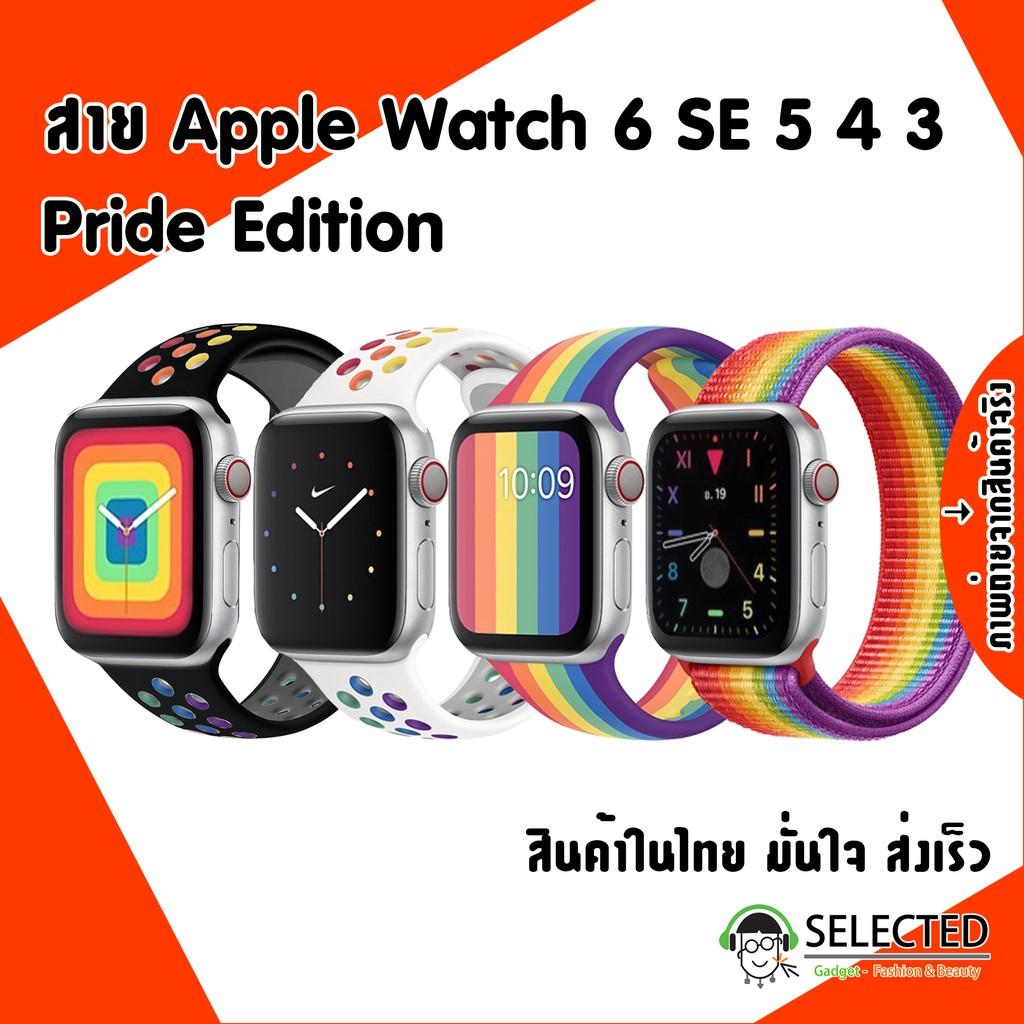 [ส่งเร็ว สต๊อกไทย] สาย Apple Watch Pride Edition สายสีรุ้ง applewatch Sport Series 6 SE 5 4 3 ตัวเรื่อน 38 40 42 44 mm