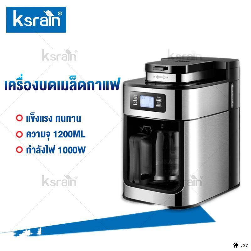Ksrain เครื่องบดกาแฟ เครื่องบดเมล็ดกาแฟเครื่องทำกาแฟ เครื่องเตรียมเมล็ดกาแฟ อเนกประสงค์ เครื่องบดกาแฟไฟฟ้า เครื่องบดเมล1