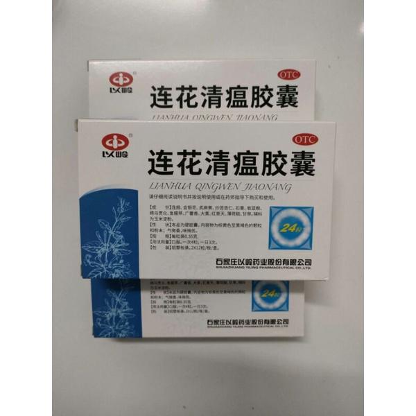 เหลียนฮัว ชิงเวิน สมุนไพรจีน พร้อมส่ง แท้100%