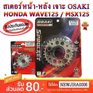 Review สเตอร์ หน้า - หลัง เลส เจาะ OSAKI 420 WAVE110i / WAVE125i / WAVE125 / MSX125 / DREAM SUPER CUP / DREAM125 / WAVE100S-200