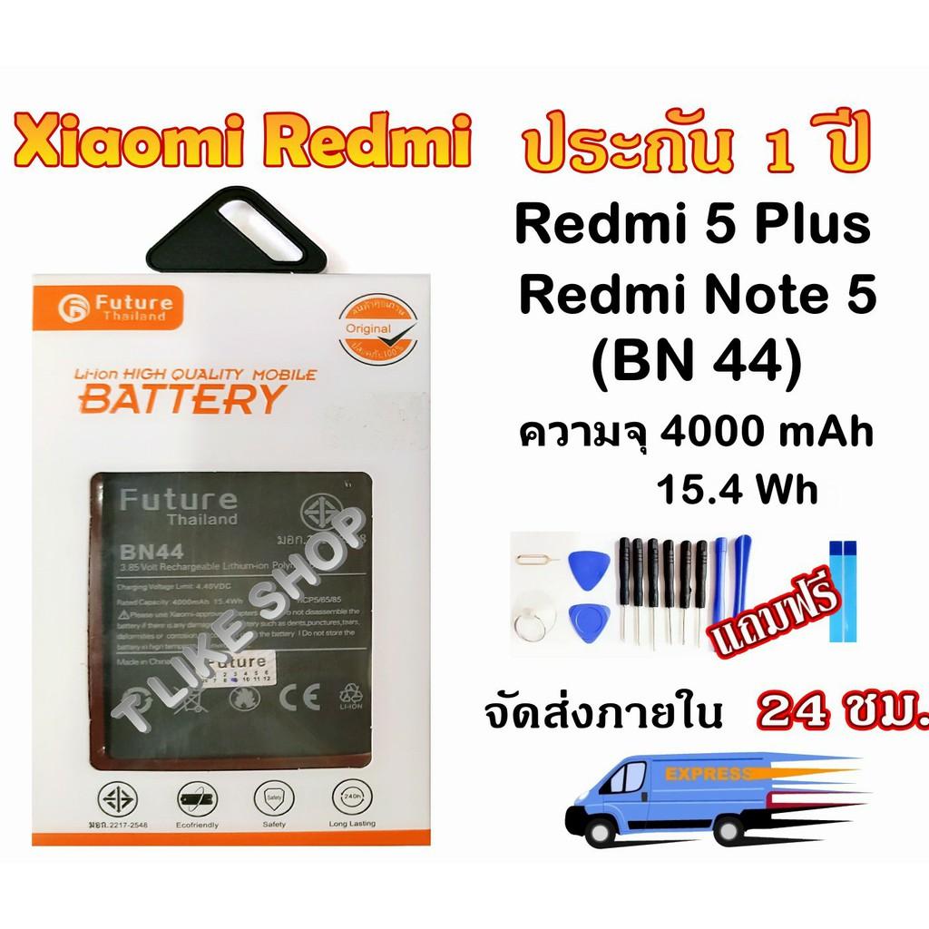 แบต Xiaomi Redmi 5 Plus (BN44) พร้อมเครื่องมือ กาว  มีคุณภาพดี แบต Redmi5 Plus แบต BN44 Battery Redmi5Plus Redmi5 Plus