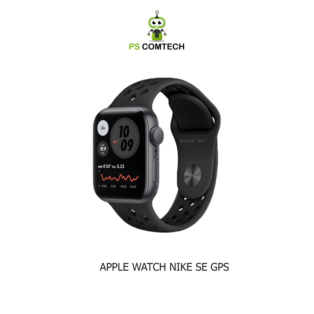 APPLE WATCH NIKE SE GPS 40MM SPACE GRAY ALUMINIUM CASE WITH ANTHRACITE/BLACK NIKE SPORT BAND (สินค้าใหม่ ประกันศูนย์)