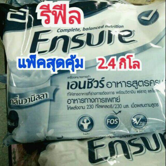 Exp01/07/2022 !สุดประหยัด!!เอนชัวร์ 2.4 กิโล แพ็ค6ถุง ถุงละ400กรัม Ensure Abbott