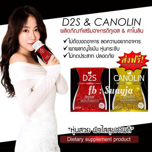 ส่งฟรี!! CANOLIN & D2S คาโนลีน ซีทูเอส เซ็ตลดน้ำหนัก สูตรลดเร่งด่วน 2 กล่อง (ล็อตใหม่!!)